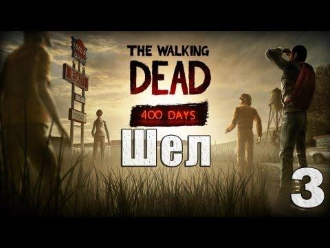 Смотреть прохождение игры The Walking Dead 400 Days. Серия 3 - Шел.