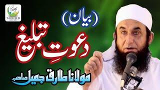 Maulana Tariq Jameel Dawat E Tabligh New Islamic Dars O Bayan Tariq Jameel Sb