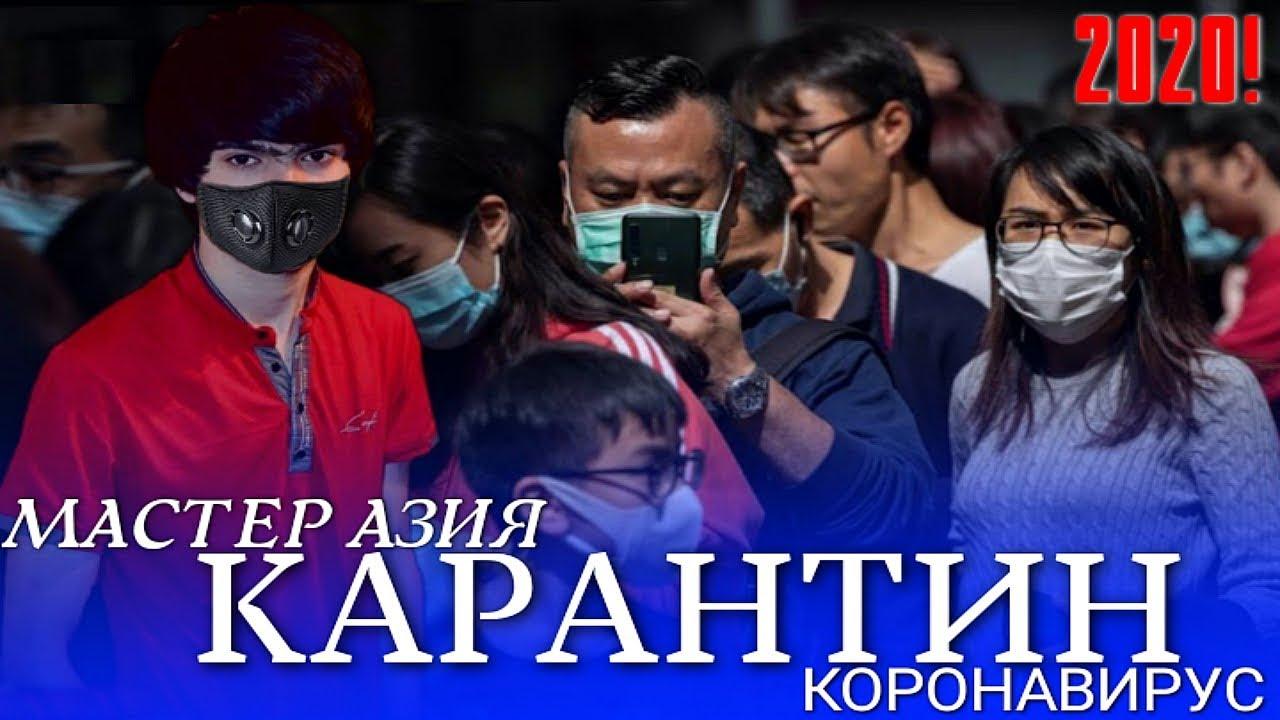 Мастер Азия - Карантин 2020 (Коронавирус) | COVID-19