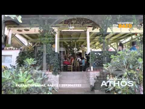 Athos Restaurant Pizza
