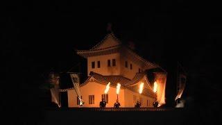 いわき市市制施行50周年 いわき50祭 磐城平城一夜城復元プロジェクト 一夜城ライトアップイベント