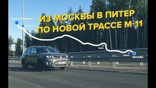 Из Москвы в Питер по новой М-11: сколько времени и денег пришлось потратить