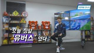 유버스, 유영혁을 만나…