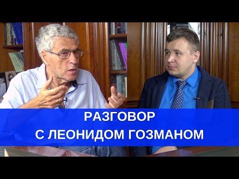 Леонид Гозман - выборы в Мосгордуму, Путин и либерализм, права ЛГБТ, Украина, Грузия