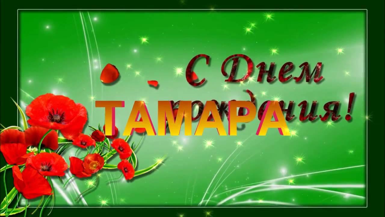 Поздравление с днем рождения для тамар 552