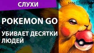 Pokemon GO убивает десятки людей. Слухи