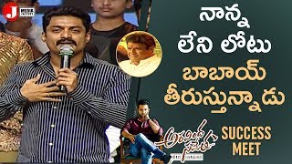 Kalyan Ram Emotional Speech | Aravindha Sametha Success Meet | Jr NTR | Nandamuri Balakrishna