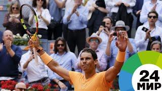 Надаль одержал победу в Риме и поднялся на вершину рейтинга ATP - МИР 24