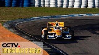 [国际财经报道]美国印地车赛精彩瞬间| CCTV财经