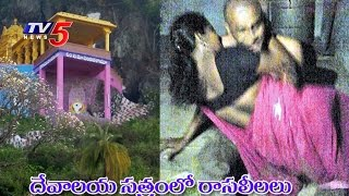 TTD Employee Sex Scandal   Employee Caught Romancing Woman in Temple Guest House   TV5News