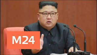 Смотреть видео Северная Корея готова провести саммит с США в любое время - Москва 24 онлайн