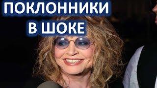 Исхудавшая Пугачева без макияжа стала сенсацией  (09.02.2018)