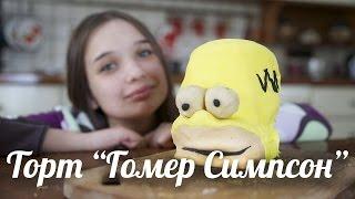 видео Торт «Симпсоны»