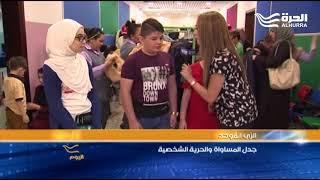 زي موحد يذيب الفوارق بين طلاب المدرسة الواحدة ولكن!