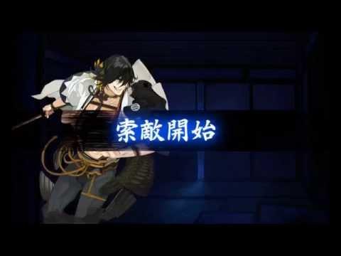 【刀剣乱舞】御用改である!【ボイス集】