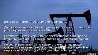 Смотреть видео Цена нефти Brent превысила 65 долларов онлайн