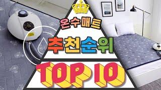 전자파 없는 온수(온열)매트 TOP 10 순위 가격 비…