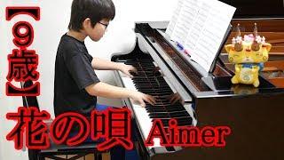 使用楽譜:ぷりんと楽譜(中級) ☆チャンネル名『ぴーあおチャンネル』...