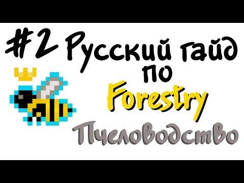 Русский гайд по Forestry #2 - Пчеловодство #2