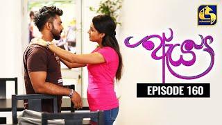 Aeya Episode 160    ''ඇය ''      28th July 2020