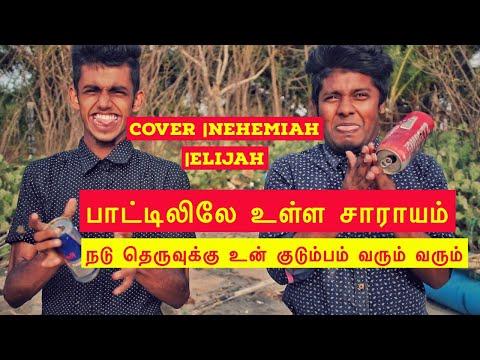 Pappalakkum Palapalakkum | Nehemiah Roger | Sam Elijah | Tamil Christian Song | Moses Rajasekar