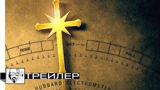 ТАЙНА САЕНТОЛОГИИ БУДЕТ РАСКРЫТА | Наваждение 2015 документальный фильм | Русский тизер
