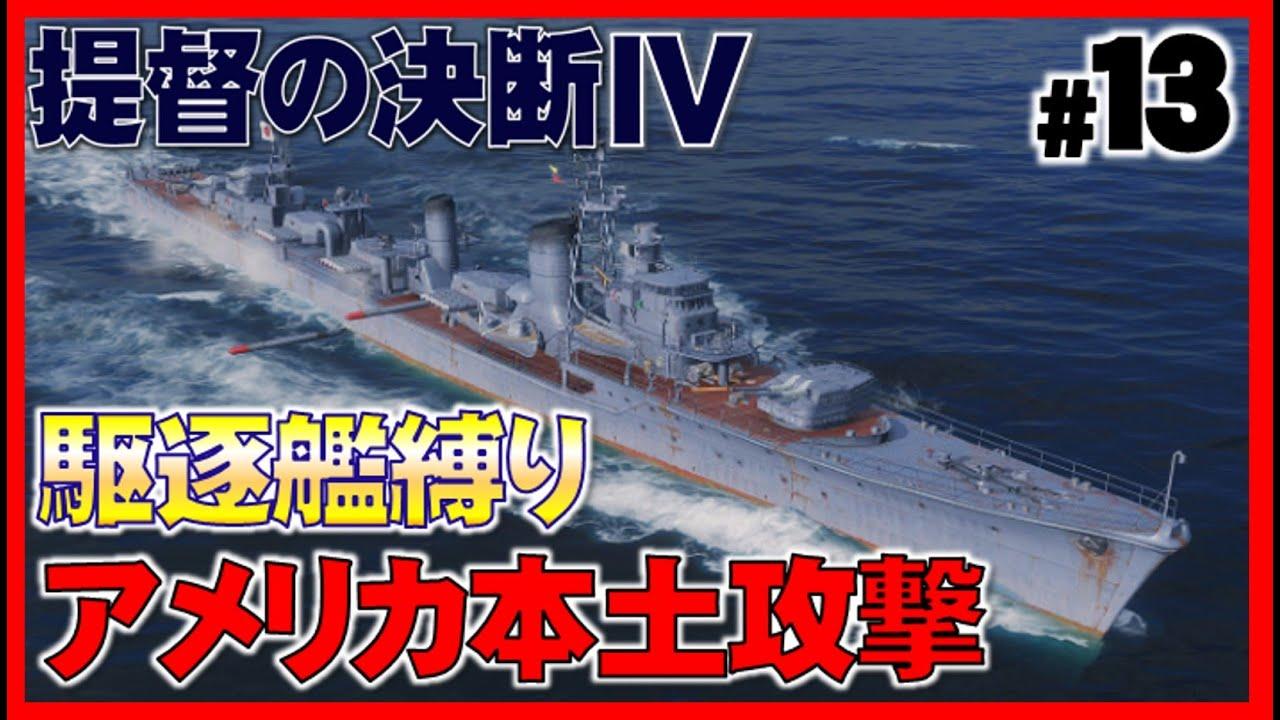 日本 帝国 海軍 艦艇 大