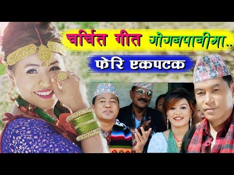 "Nepali Superhit Lokdohori Song ""Gogan Panima""By Ganesh Gurung & Priya Shrestha HD Final"