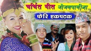 "Nepali Superhit Lokdohori Song ""Gogan Panima""  By Ganesh Gurung & Priya Shrestha HD Final"