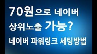 [제2강]70원으로 네이버 상위노출? ㅣ네이버 파워링크…