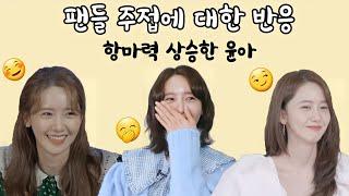 [소녀시대/윤아] 팬들 주접에 대한 반응, 항마력 상승한 윤아