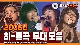 2006 2006 KPOP HIT SONG STAGE Compilation