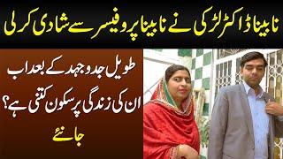 Blind Doctor Girl Ne Blind Professor Se Shadi Kar Li - Meet Owais And His Wife Dr. Ayesha