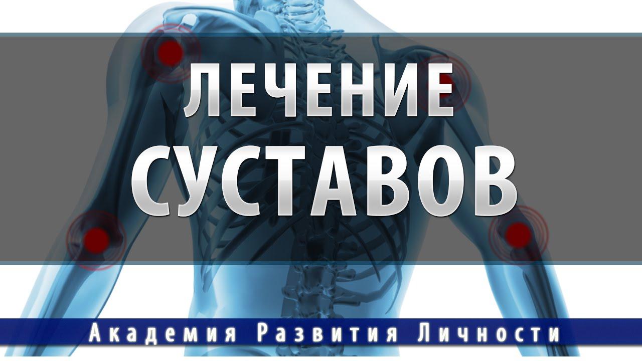 Мантра для исцеления суставов растяните суставы разогрейте мышцы ног лучше такие упражнения выполнять душном