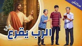 عرض كوميدي مسيحي - الرب يقرع - هل سمعتَ صوت الرب؟