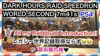 [TheDivision2] Dark Hours Raid SpeedRun World Second & All my Raid build introduction