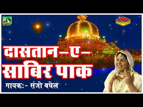 Dastaan-e-Sabir Pak - Aalha -