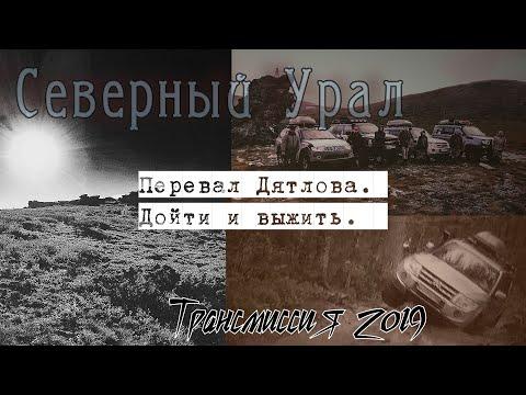 Экспедиция на Северный Урал. Перевал Дятлова.  Дорога в ад.