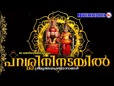 പറശ്ശിനിനടയില്‍ | PARASSININADAYIL | Hindu Devotional Songs Malayalam | Parassini Muthappan Songs