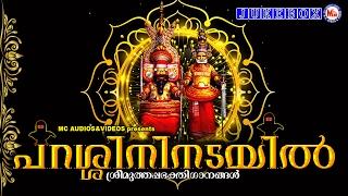 പറശ്ശിനിനടയില് | PARASSININADAYIL | Hindu Devotional Songs Malayalam | Parassini Muthappan Songs