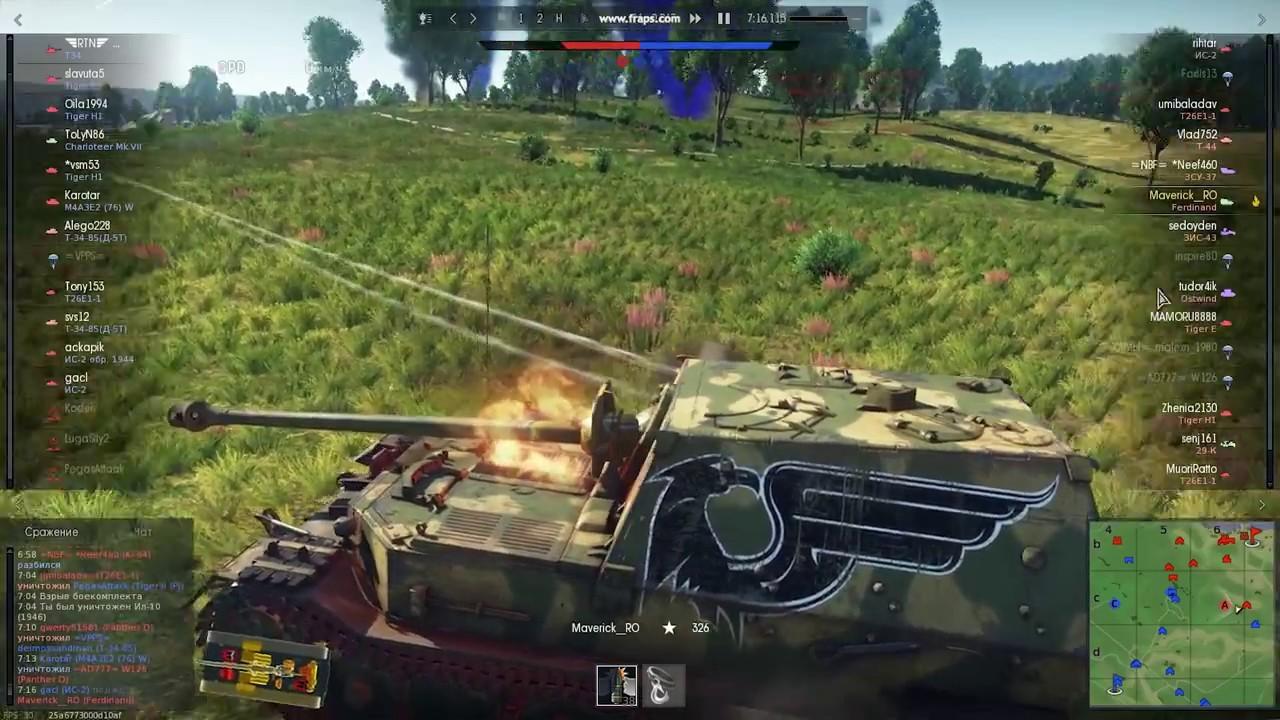 пули thunder war