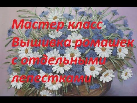 МК. Вышиваем весенние цветы. Часть 7. Нарцисс (3). Разживалова Наталья