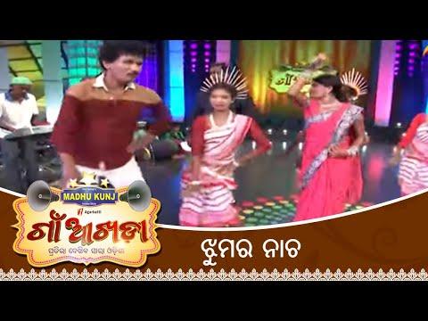 ଝୁମର ନୃତ୍ୟ | Gaon AKhada | Santali Jhumar Dance | Odisha Cultural Dance | Tarang TV