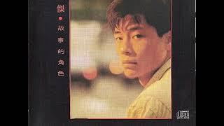 王傑 – 故事的角色