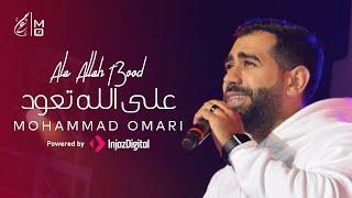 Ala Allah t3ood - على الله تعود| Mohammad Omari