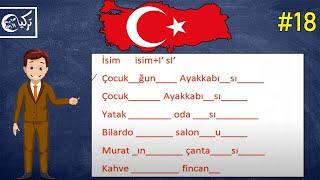 تعلم اللغة التركية مجاناً المستوى الأول الدرس الثامن عشر