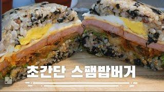 초간단 밥버거만들기/스팸밥버거도시락/밥버거도시락/밥버거…