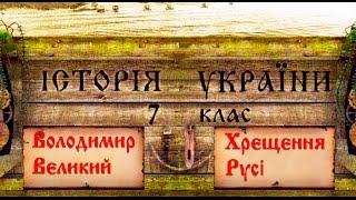 Володимир Великий. Хрещення Русі (укр.) Історія України, 7 клас.