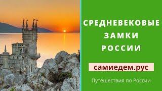 Средневековые замки России. Путешествия по России. самиедем.рус