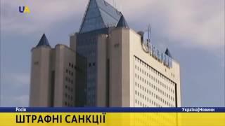 «Газпром» повинен заплатити?>